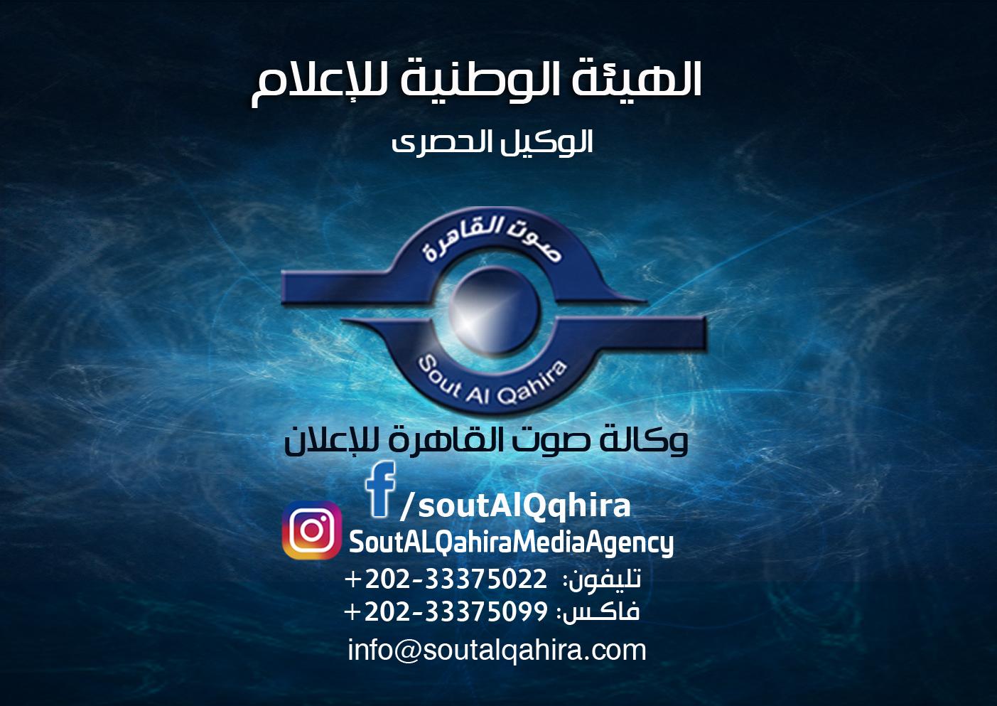 وكالة صوت القاهرة للإعلان