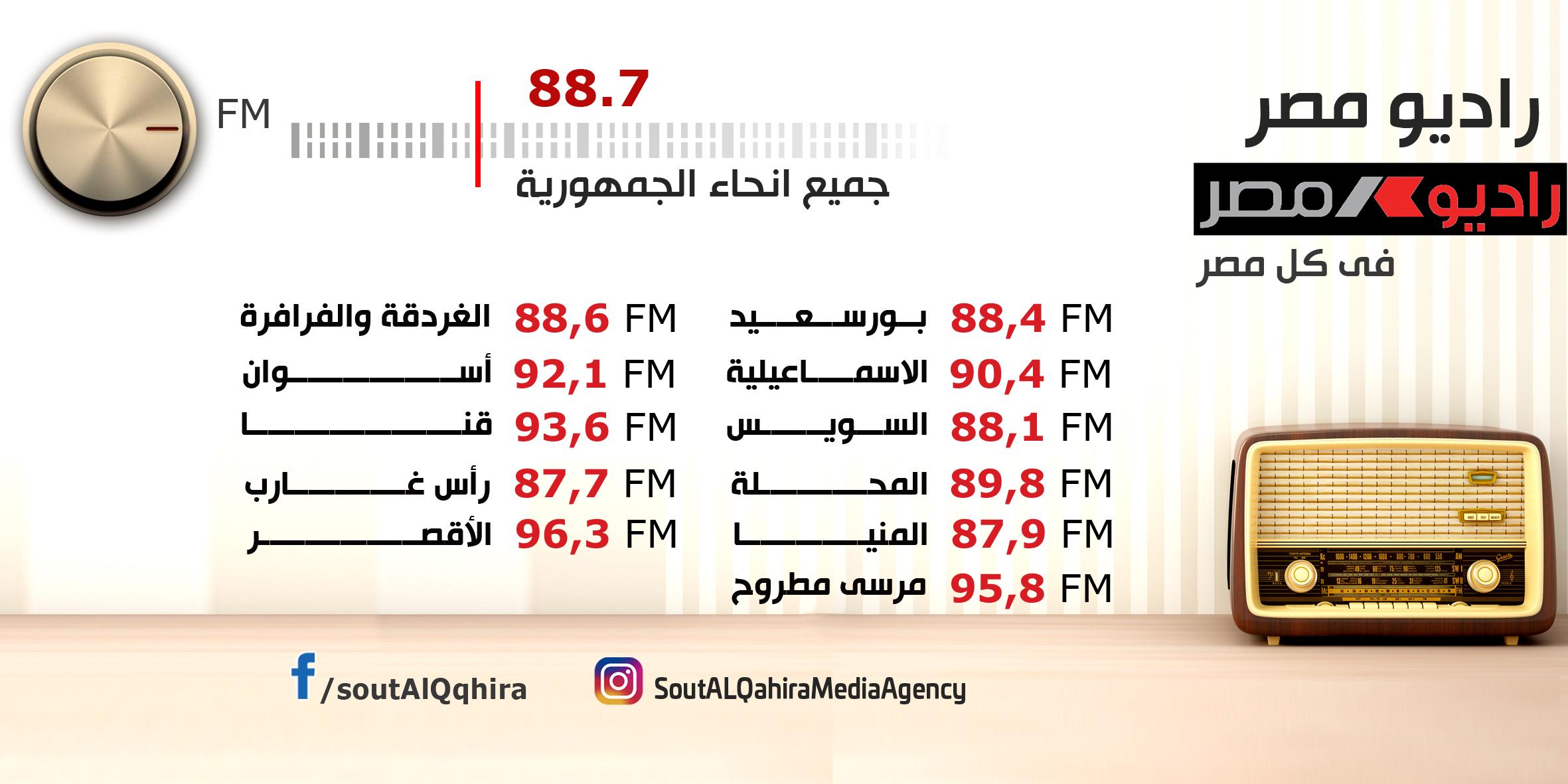 راديو مصر