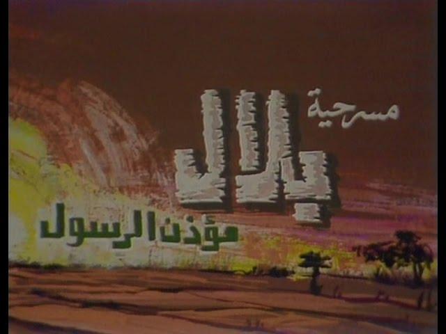مسرحية بلال مؤذن الرسول