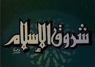 مسرحية شروق الاسلام
